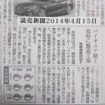 読売新聞(鳥取)に掲載されました。
