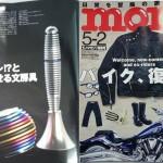 モノマガジンに自社商品が掲載されました。