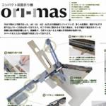 図面折り機 ori-mas(オリマス)