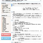 鳥取市のホームページに弊社が掲載されました。