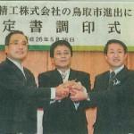 日本海新聞に掲載されました。