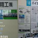 企業・大学・学生マッチングin HIMEJI 2014