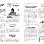 姫路経営者協会 会報