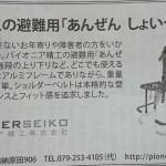 日本経済新聞に広告を出しました。