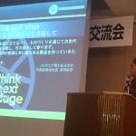 平成26年度「鳥取県サポーターズ企業交流会」