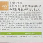 姫路市経済情報誌「File」に掲載されました。