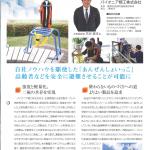 姫路経済情報誌「File」に掲載されました。
