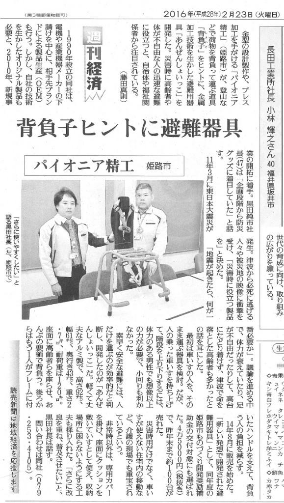20160223読売新聞