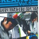 CREATION vol.5発行しました。