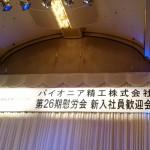 第26期慰労会・新入社員歓迎会