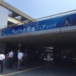 あまがさき産業フェア2016