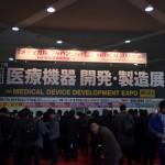 関西医療機器 開発・製造展