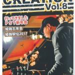 社内報「CREATION vol.8」発行