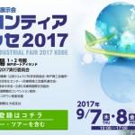 国際フロンティア産業メッセ2017