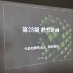 第28期下期経営計画発表会 鳥取事業所
