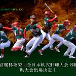 高松宮賜杯第62回全日本軟式野球大会(1部)県大会出場決定!