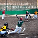 高松宮賜杯第62回全日本軟式野球大会(1部)姫路予選大会決勝戦日程が決定しました!