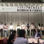第28期慰労会・新入社員歓迎会