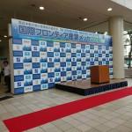 国際フロンティア産業メッセ2018 2日目