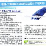 ひめじ商工会議所報