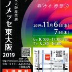 テクノメッセ東大阪2019